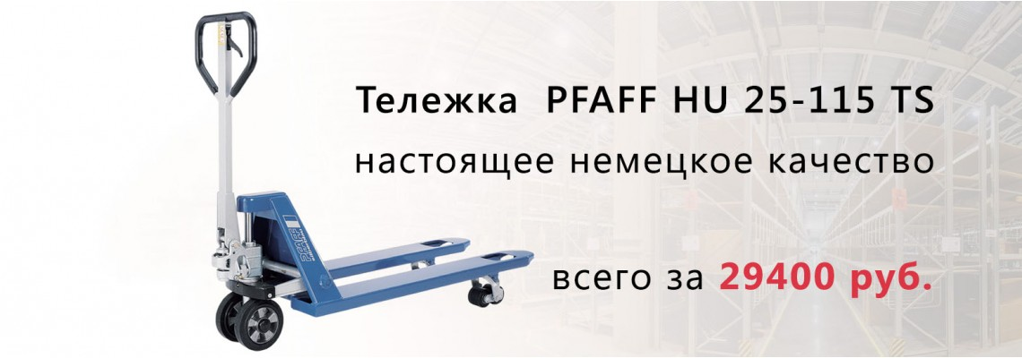 Тележка  PFAFF HU 25-115 TS